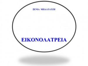 ΕΙΚΟΝΟΛΑΤΡΕΙΑ